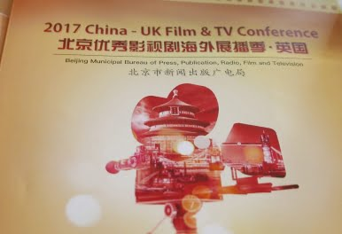2017 China UK Film & TV Conference